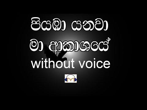 Piyaba Yanawa Ma Karaoke (without voice) පියඹා යනවා මා ආකාශයේ