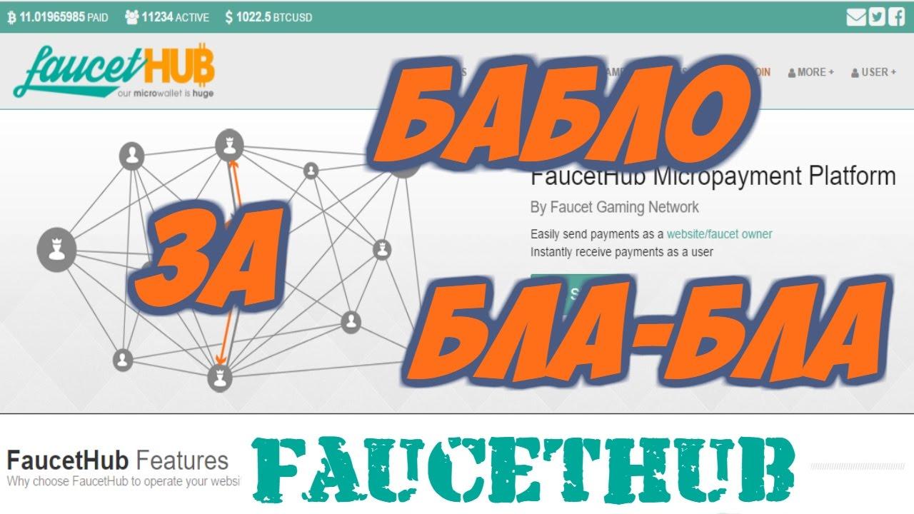 FausetHub - ДЕНЬГИ ЗА ПРИСУТСТВИЕ И ОБЩЕНИЕ | Автопилот Программа Заработать Деньги