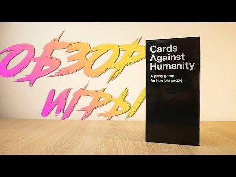 Cards Against Humanity - Игра Карты Конфликта на английском