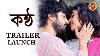 Konttho | Trailer launch | Shiboprosad | Paoli Dam | Jaya Ahsan | Nandita Roy | Bengali Film