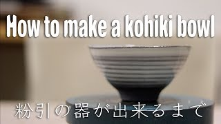粉引の器が出来るまで How to make a kohiki bowl【Japanese pottery】