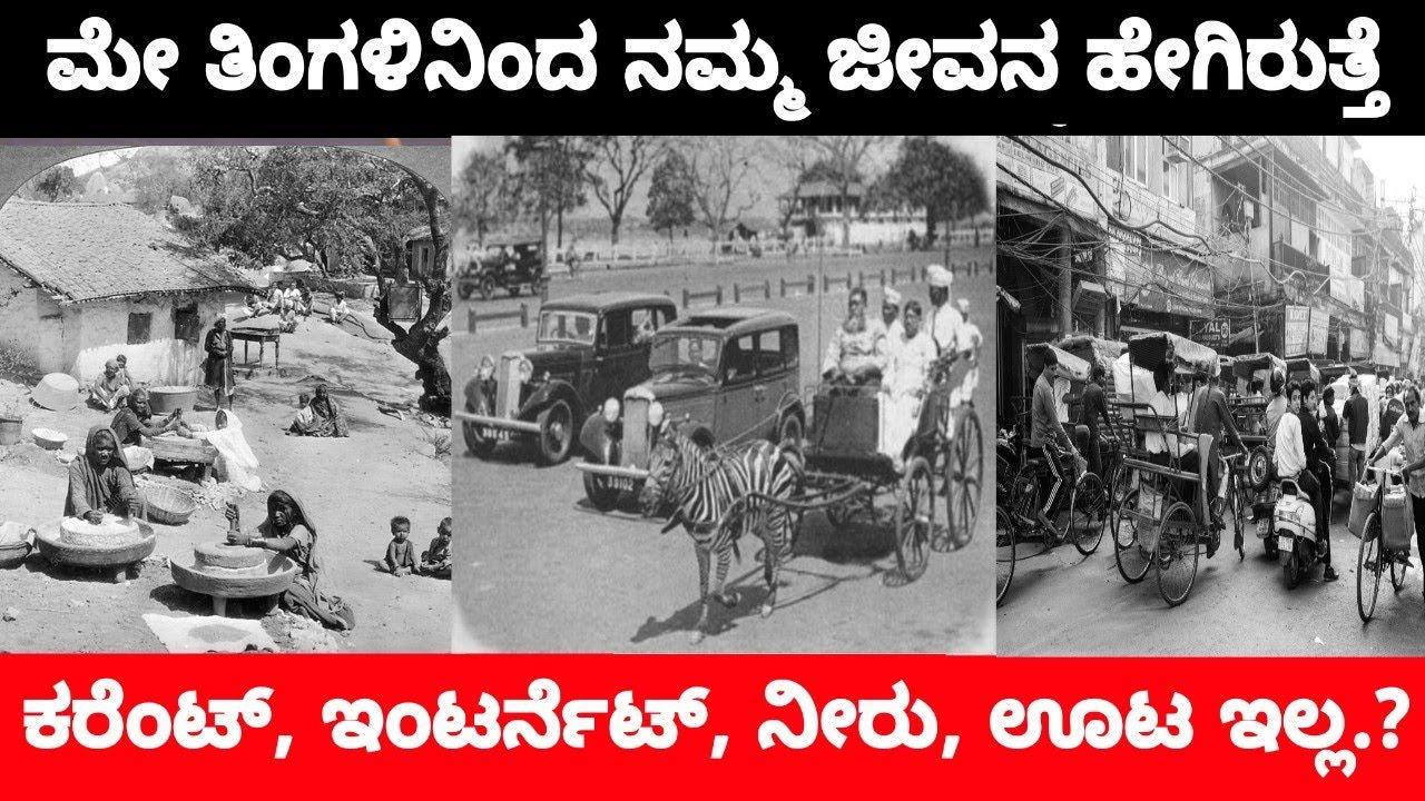 ಮೇ ತಿಂಗಳಿನಿಂದ ಕರೆಂಟ್ ಇಂಟರ್ನೆಟ್ ಇಲ್ಲ.?    Karnataka Curfew Bangalore Live Updates    By Lion TV