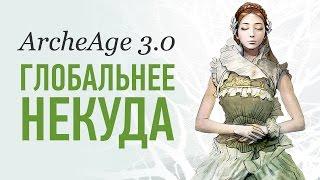 ArcheAge 3.0. Глобальнее некуда (обзор новых локаций, рас, системы навыков)