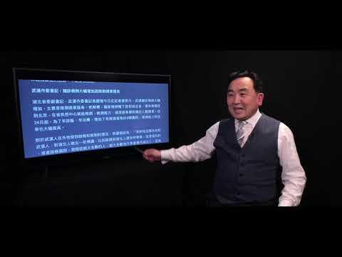 《石涛.News》「非典SARS2.0 最新消息」染病5千亡106 上海扬州武汉随街地铁购物倒毙者 8名造谣者被高法平反 钟南山10内大爆发 公安部长地方不能封路-习偬认败 上海近万人 北京有钱人先亡