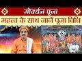 Annakut Govardhan Puja: जानें अन्नकूट गोवर्धन पूजा विधि और महत्व | Boldsky