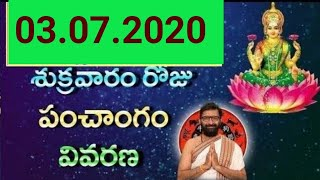 03rd July Daily Panchangam| Today Panchangam In Telugu | Friday Panchangam For Free|Astro Syndicate