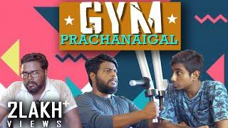 GYM PRACHANAIGAL | Veyilon Entertainment |