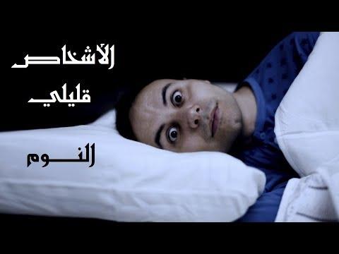 مميزات الأشخاص قليلي النوم !!