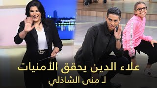 Mena Massoud With Mona El shazly -
