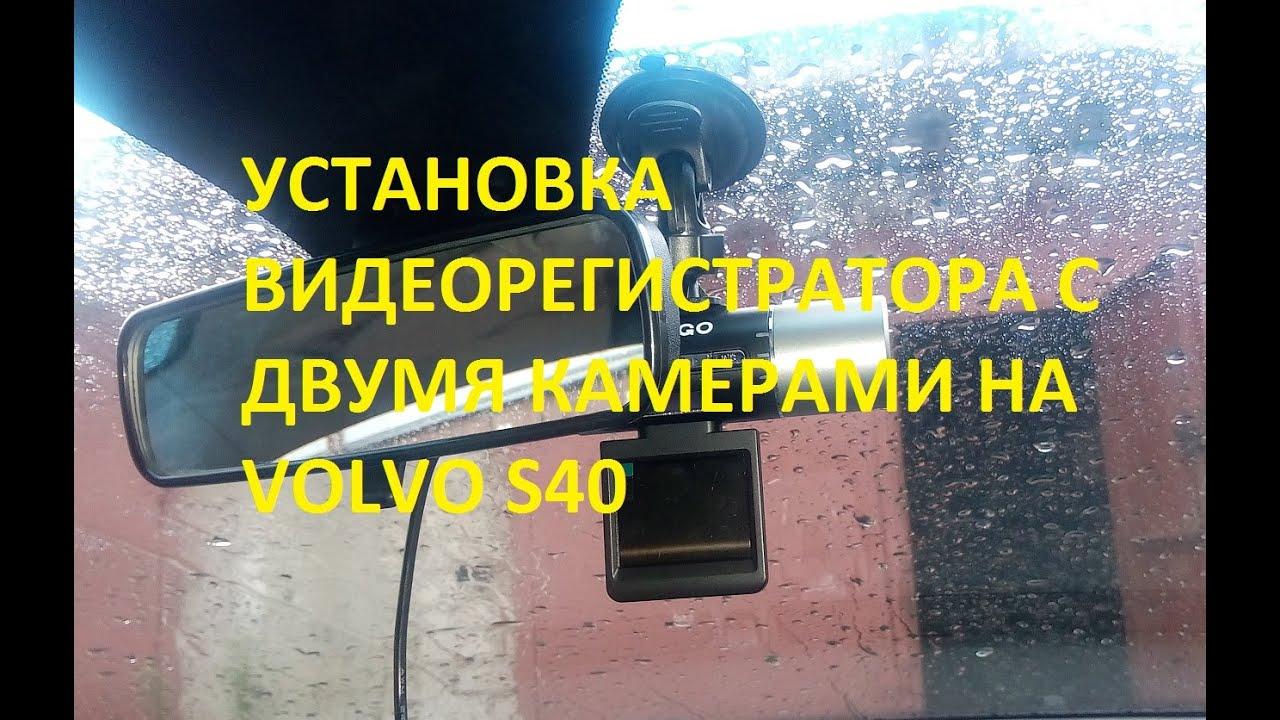 Подключение видеорегистратора на VOLVO S40