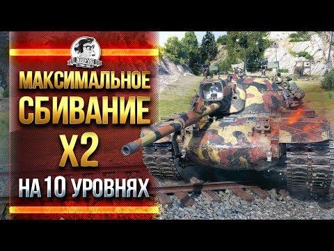 МАКСИМАЛЬНОЕ СБИВАНИЕ X2 НА 10 УРОВНЯХ!