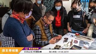 許氏抄家案 香港成第三世界金融中心 - 07/12/20 「三不館」長版本