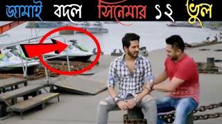 Download Video জামাই বদল সিনেমার ১২টি ভুল||Jamai Badal Offical Trailer Mistake||Full Trailer Review MP3 3GP MP4