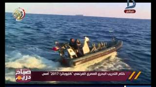 صباح دريم| شاهد..  ختام التدريب البحري المصري الفرنسي