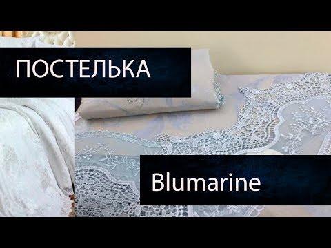 Шикарное постельное белье от Blumarine