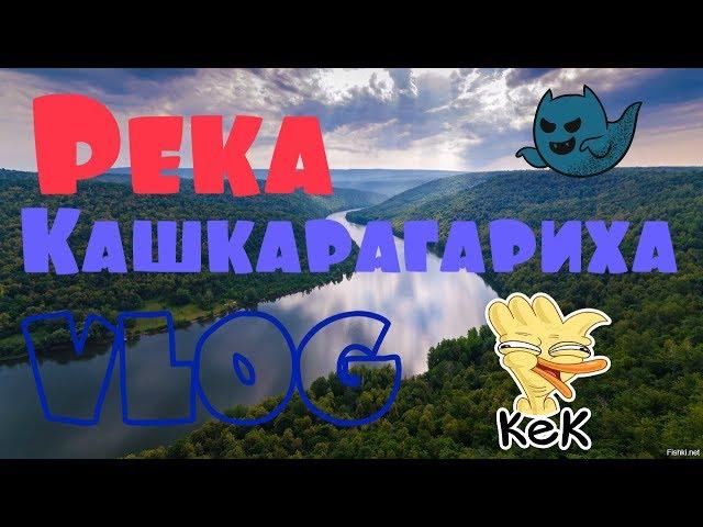 Река Кашкарагариха! Моё видео!