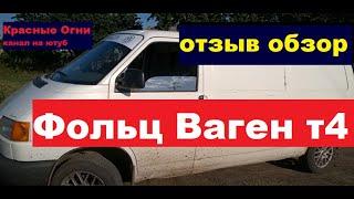 видео Фольксваген Транспортер Т4