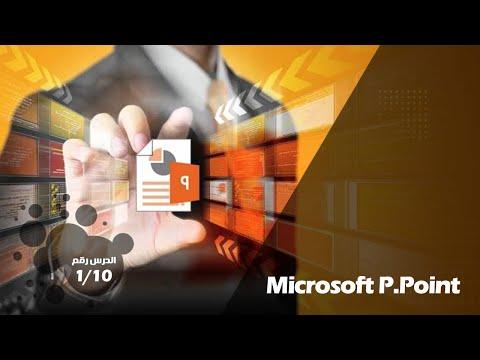 دورة مايكروسوفت بوربوينت كاملة للمبتدئين Microsoft P.Point 2013