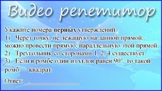 Задание 13 ОГЭ 2017 по математике, видеоуроки ГИА-9