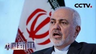 [中国新闻] 伊朗外长扎里夫:伊朗不寻求与英国对抗 | CCTV中文国际