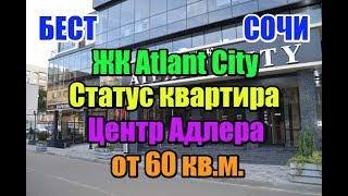 Недвижимость Сочи: ЖК Atlant City - самый центр Адлера.(, 2018-02-04T19:10:52.000Z)
