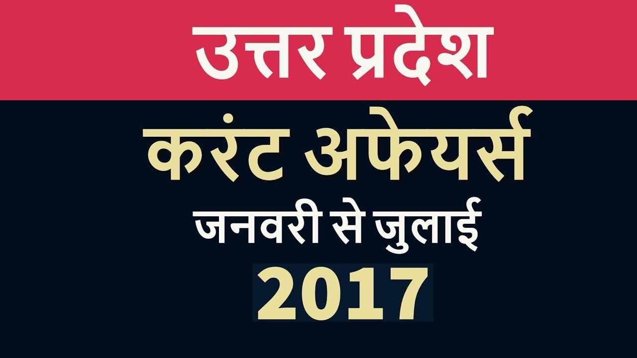 Uttar Pradesh GK & Current Affairs January to July 2017 - UPSSSC / UP PCS / UP PSC  & other