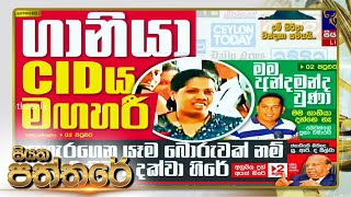 Siyatha Paththare | 12.12.2019 | Siyatha TV Thumbnail