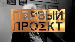 Андрей Максимов о Жванецком, прибалтах и воспитании ✪ Первый Проект