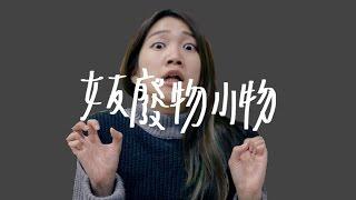 女友的廢物小物 第二彈 // 壹加壹 thumbnail