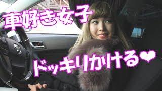 車好き女子ドッキリ♡マークX乗りの車屋女子。