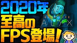 【Half-Life: Alyx】2020年至高のFPSが遂に登場してしまう
