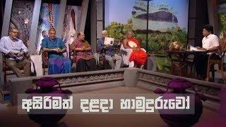Doramadalawa - (2019-08-05) | ITN Thumbnail
