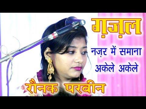Full HD Ghazal // Mere Dil Me Samana Akele Akele, By- Raunak PArveen