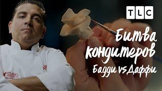 Бадди VS Даффи | Битва кондитеров: Бадди против Даффи | TLC