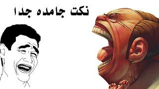 اضحك مع اجمل نكت مصرية تموت من الضحك (الجزء الثانى 2) 2019