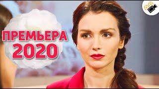 ЭТА ПРЕМЬЕРА 2020 ПОРАЗИЛА МИЛЛИОНЫ НОВИНКА Кошкин Дом Русские мелодрамы новинки