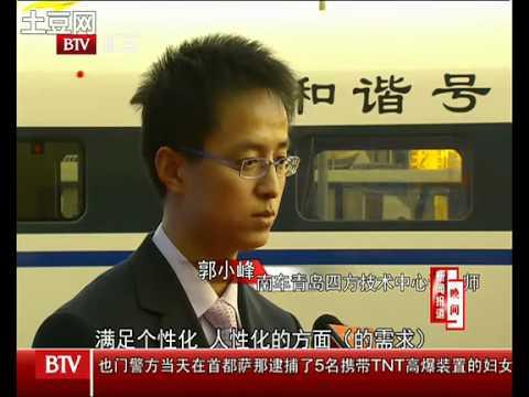 记者探秘:京沪高铁CRH380A列车亮相北京