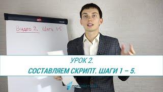 Урок 2. Составляем скрипт продаж. Шаги 1-5
