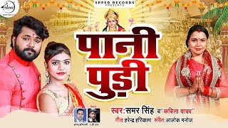 Samar Singh & Kavita Yadav का मेला स्पेशल गाना - Pani Puri - पानी पुड़ी - Bhojpuri Devi Geet 2019