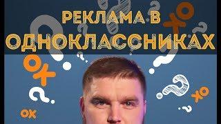 Реклама в Однокласниках: навіщо, де і як? Просто про складне.