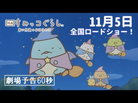 『映画 すみっコぐらし 青い月夜のまほうのコ』劇場予告(60秒)11月5日全国ロードショー!