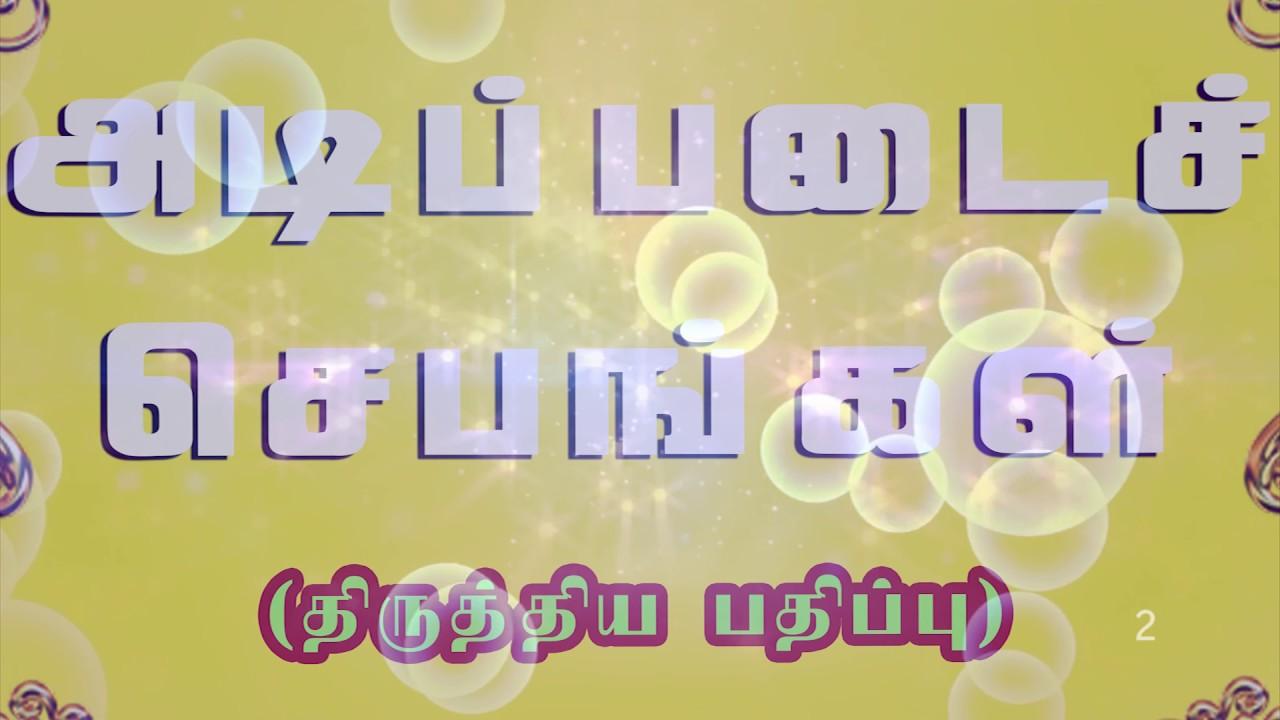 New version of Basic Tamil Catholic Prayers