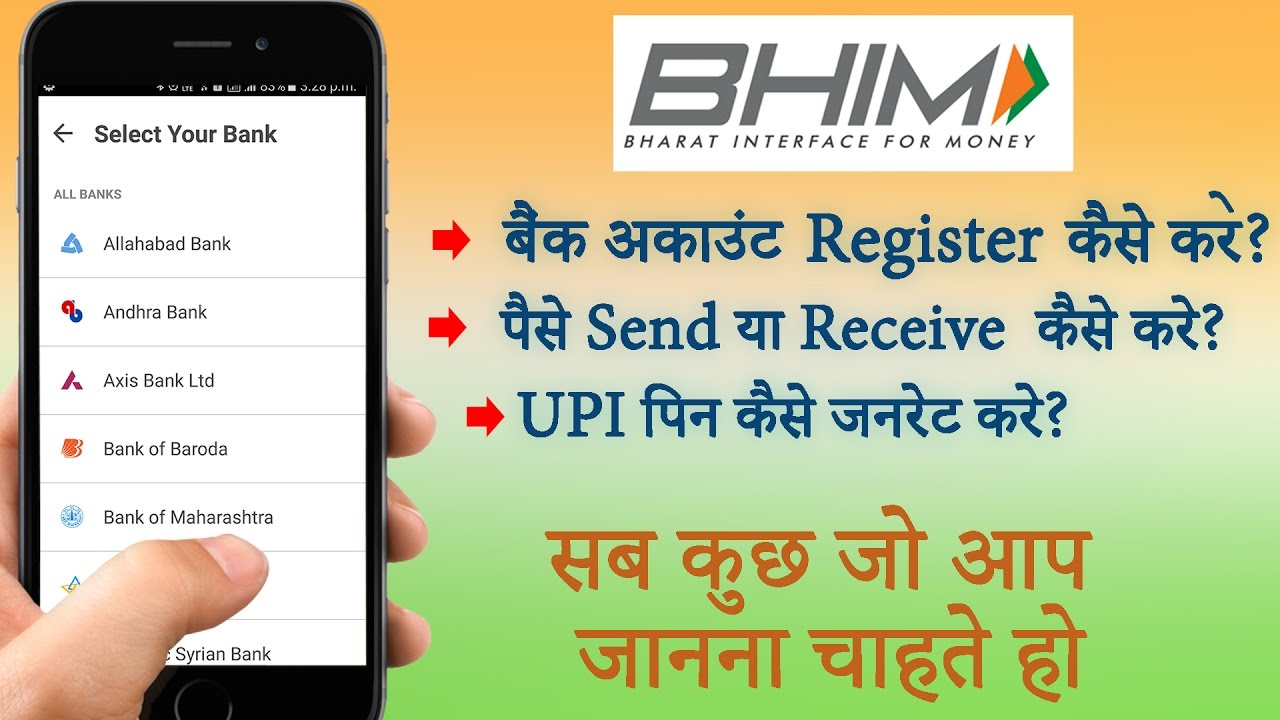How To Use Bhim App? Detailed Video  Live Transaction Demo