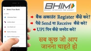 How to use BHIM app? Detailed video | Live transaction demo