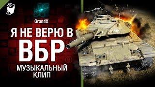 Я не верю в ВБР! - Музыкальный клип от GrandX [World of Tanks](Я не верю в ВБР. В умелые руки и холодную голову? Легко. В ежедневные тренировки и прямую зависимость побед..., 2017-01-06T08:21:22.000Z)