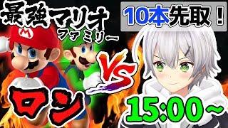 【スマブラSP】タミスマの王『ロンさん』と10先対戦!【生放送】