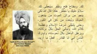 Divine Revelation Concerning Hadhrat Mulseh Maud (ra) (Arabic)