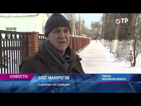 Малые города России: Рошаль - город безработных, названный именем героя Гражданской войны