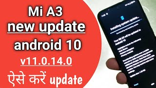 Mi A3 new update android 10 how to update