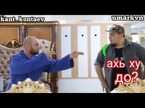 Умар и Ислам сняли новый ролик. Новые Чеченские приколы